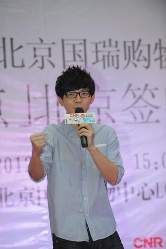 胡夏北京签售