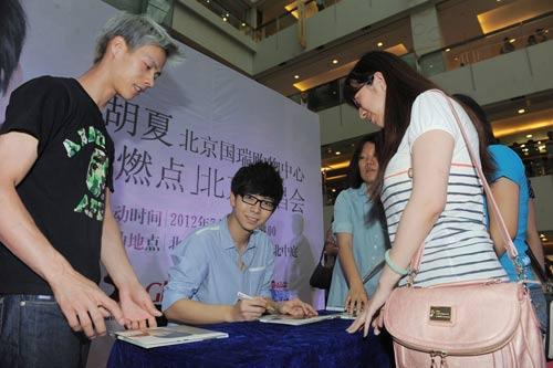胡夏北京签唱会
