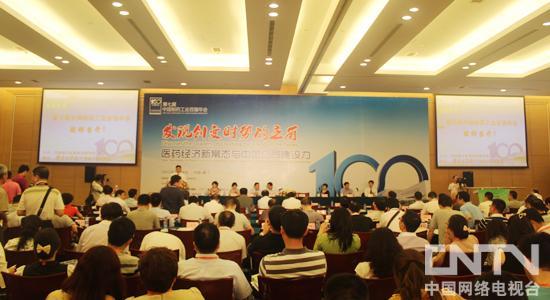 第七届中国制药工业百强年会