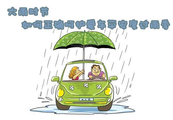 如何正确呵护爱车平安度过雨季