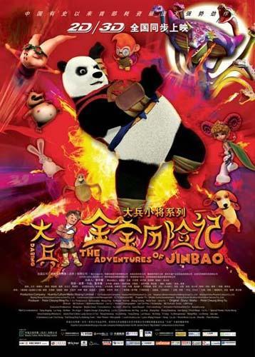 《大兵金宝历险记》终版海报