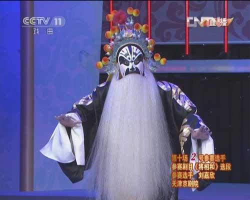 刘嘉欣复赛参赛剧目《将相和》