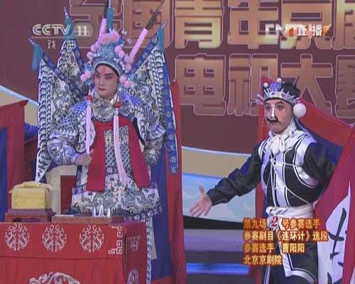 曹阳阳复赛参赛剧目《连环计》