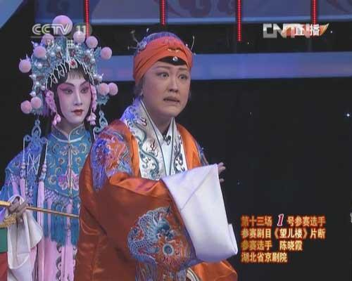 陈晓霞复赛参赛剧目《望儿楼》