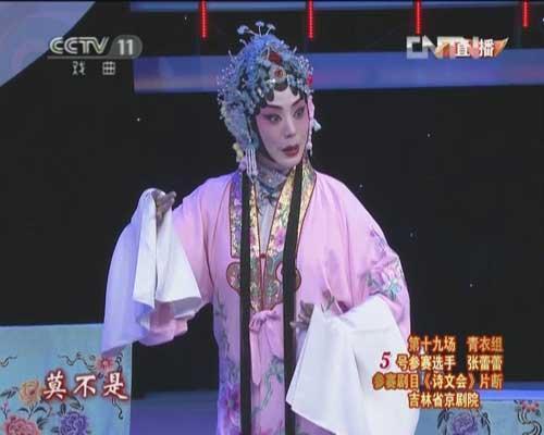 张蕾蕾复赛参赛剧目《诗文会》