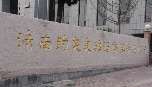 济南趵突泉酿酒责任有限公司
