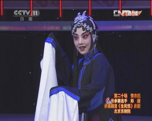 郑潇复赛参赛剧目《生死恨》