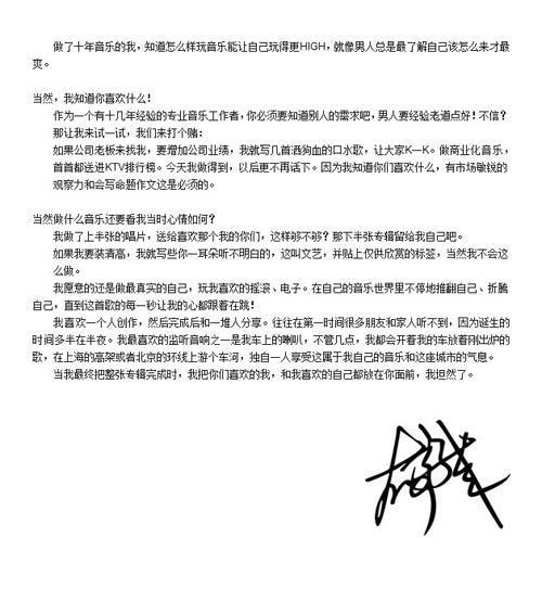 胡彦斌亲笔信