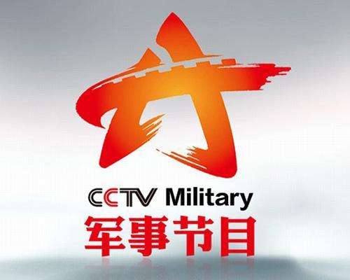 解放军电视宣传中心