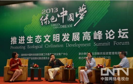 共筑绿色中国梦