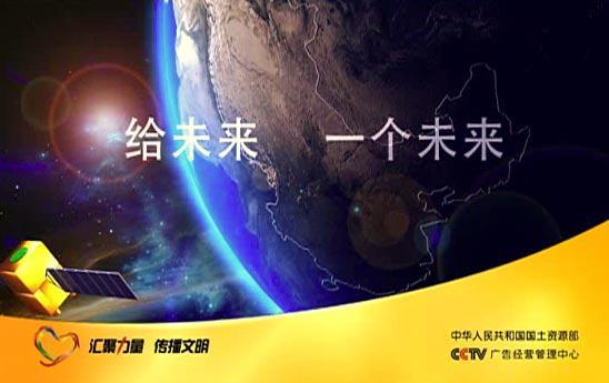 中央电视台继续加大公益广告的制作和图片