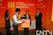中央电视台广告经营管理中心市场部主任陈荣勇抽出媒体大奖