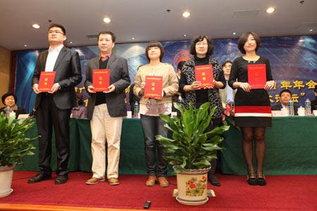 中广协会信息资料委员会2011年年会获奖代表颁奖