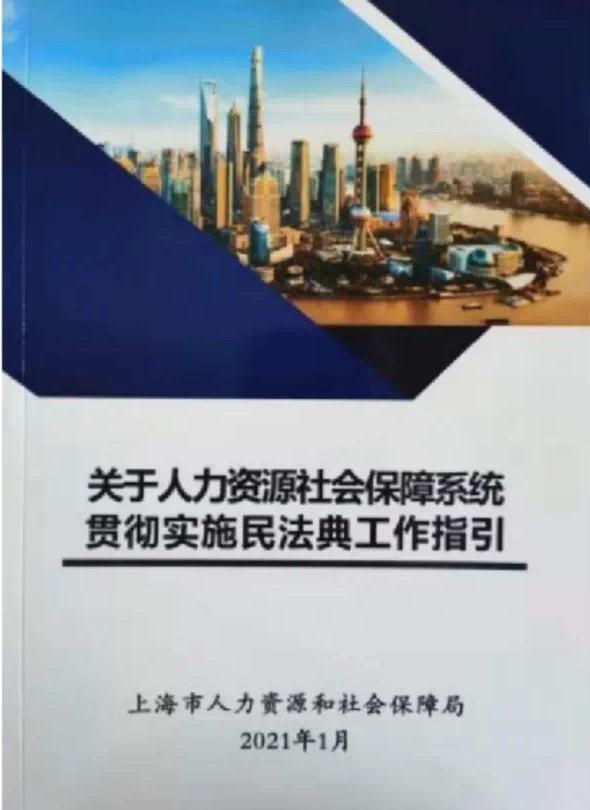 上海推出首个行政机关贯彻实施民法典工作指引