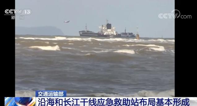 交通运输部:沿海和长江干线应急救助站布局基本形成