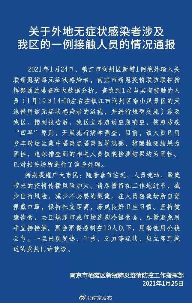 南京通报关于镇江无症状感染者一例接触人员情况 曾借用其浴袍