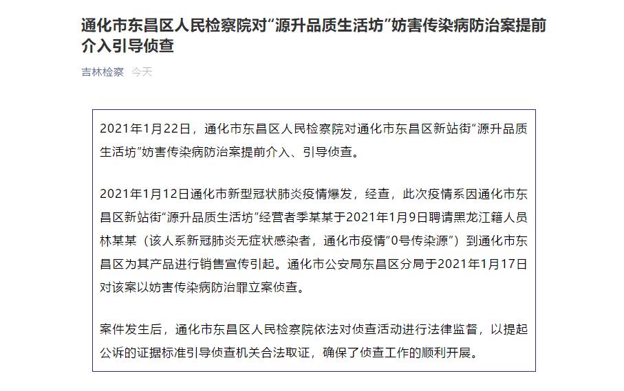 """吉林通化疫情""""0号传染源""""确认 当地检察机关已提前介入"""