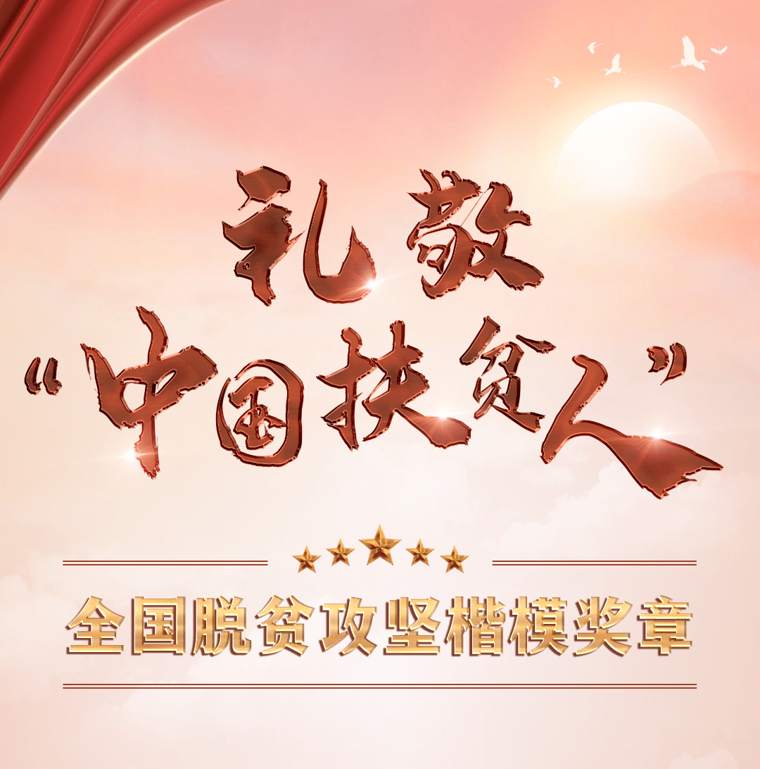 """《【恒达登陆注册】独家揭秘!脱贫攻坚战的""""军功章""""》"""