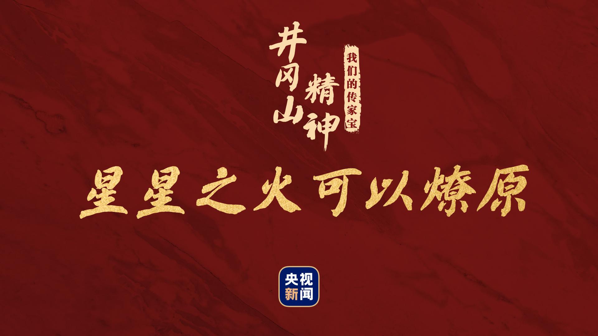 《【恒达平台官网注册】我们的传家宝丨井冈山精神》