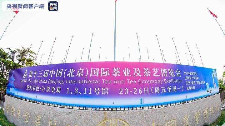 猜茶迷、行茶令、古琴、投壶.......第十三届北京茶博会开幕