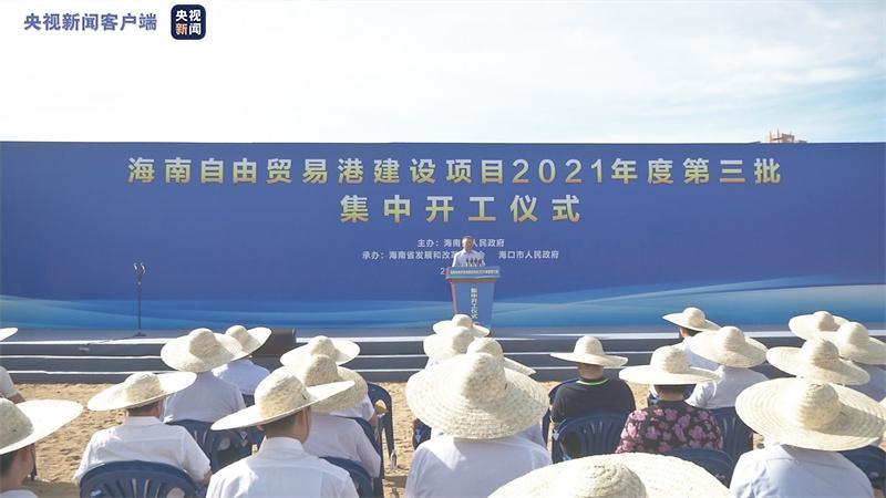 总投资291亿元!海南自由贸易港建设项目2021年度第三批集中开工