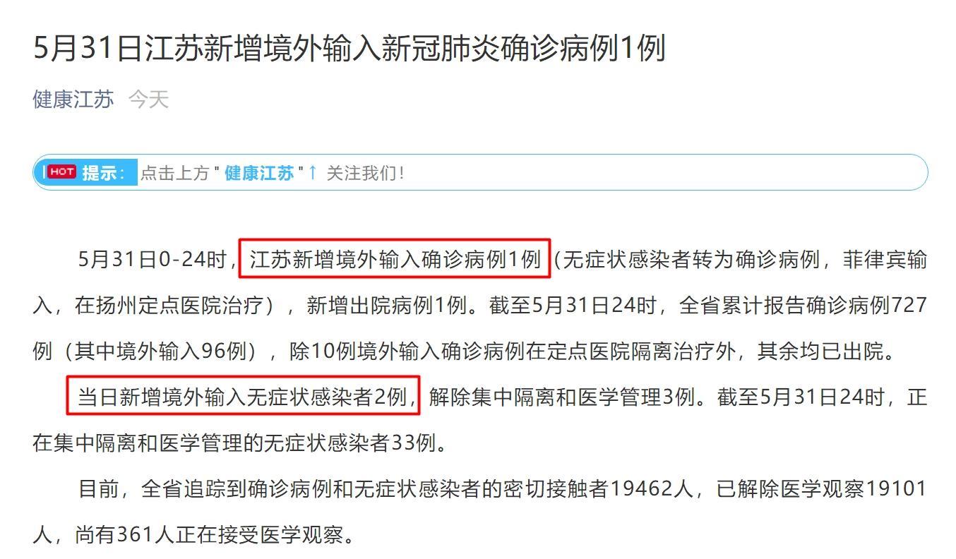 江苏昨日新增确诊病例1例、无症状感染者2例 均为境外输入
