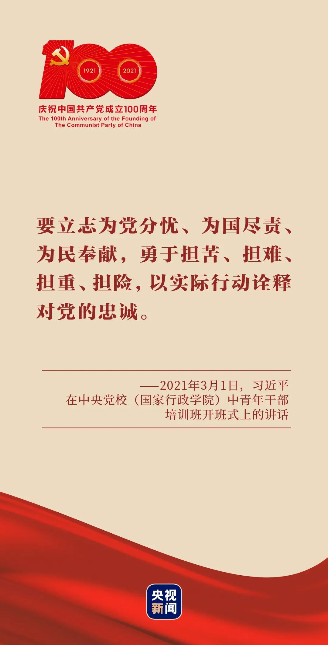 赢咖3平台注册:大党丨百年史诗 精神为源(图12)