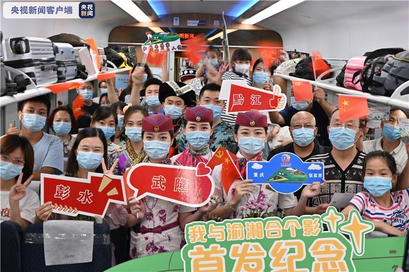 好消息!重庆至张家界首次开行复兴号动车组