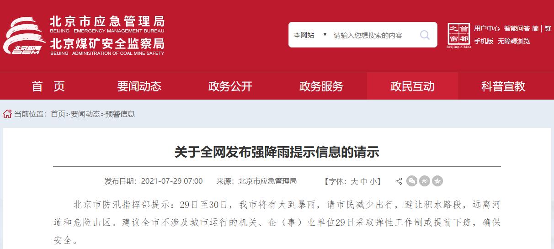 北京今明将有大到暴雨 建议29日采取弹性工作制或提前下班