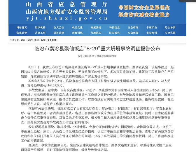 山西临汾聚仙饭店坍塌29人死亡:41名有关公职人员被处理