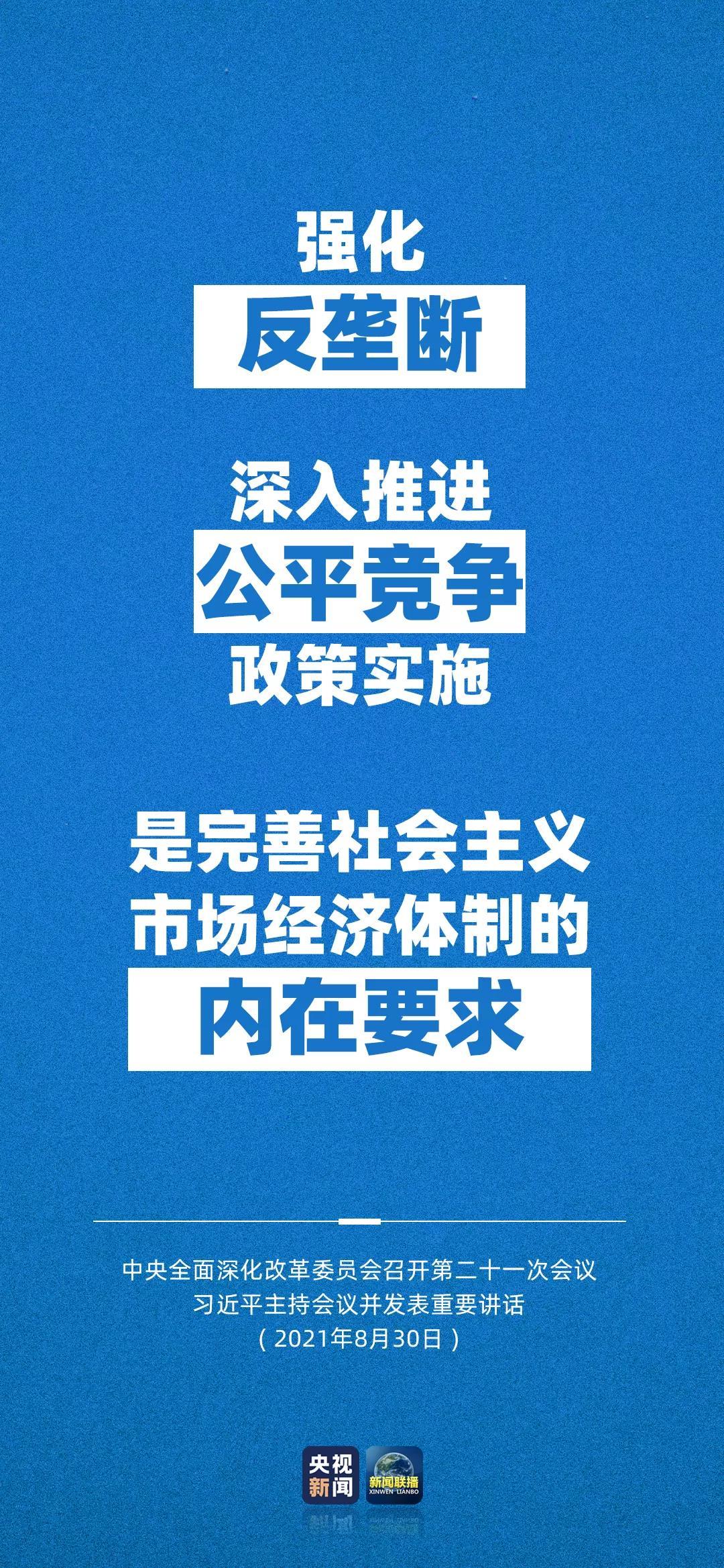中央再部署反垄断工作,四领域顶层设计将提速!