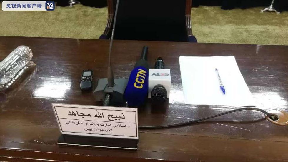 阿富汗塔利班公布组建新当局 穆罕默德哈桑任署理总理太平洋在线下载