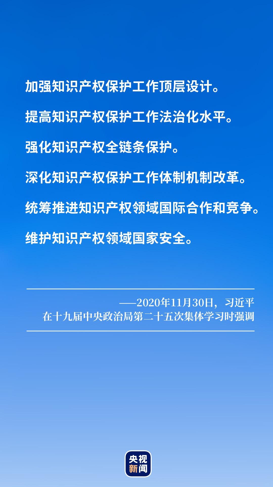 """擦亮""""中國創造"""" 建設知識產權強國"""