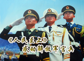 &nbsp;&nbsp;&nbsp;&nbsp;2009年5月11日,5&#8226;12汶川地震一周年之际,大型文献纪录电影《人民至上》首次走进军营,在空军后勤部举行了驻京部队首映式。<br>&nbsp;&nbsp;&nbsp;&nbsp;一个个真实场景的再现,震撼着现场每一位官兵。影片结束后,全体起立,爆发出长时间雷鸣般的掌声。