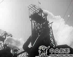 1953年3月9日,我国第一座自动化炼铁炉开始运转。
