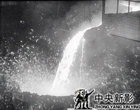 1959年,3月11日,中国第一座自动化炼铁炉出铁。