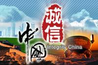 电视系列片《诚信中国》
