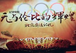 """《无与伦比的辉煌――北京奥运记忆》:融汇个人记忆与族群记忆的""""主流记录大片""""――观《无与伦比的辉煌――北京奥运记忆》略感"""
