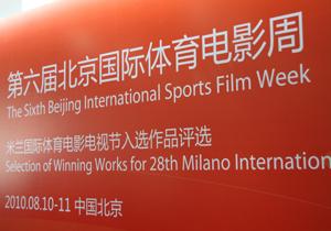 <center><strong><br>米兰国际体育电影</strong></center><center><strong>入选作品评选</strong></center><br>时间:2010年8月10日―11日<br><br>地点:北京奥运城市发展促进会<br><br><br>