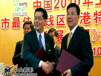 """2008年10月20日,香港特别行政区签约参展上海世博会""""城市最佳实践区""""。"""