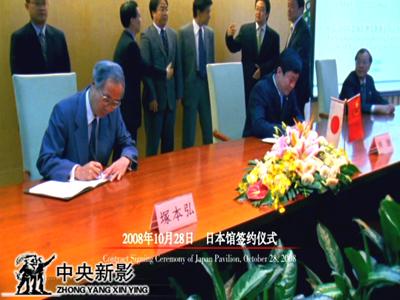 2008年10月28日,<br>日本馆签约仪式。