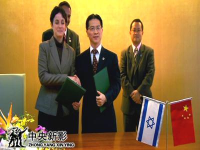 2008年11月12日,<br>以色列馆签约仪式。