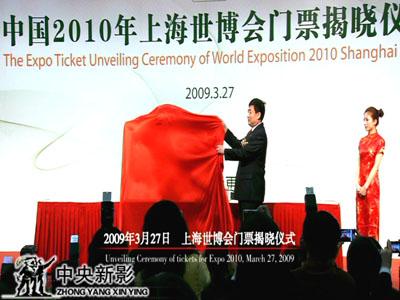 2009年3月27日,<br>上海世博会门票开始出售。