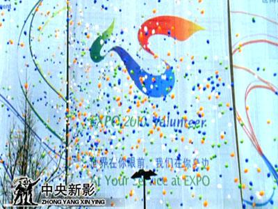 2009年3月27日,<br>志愿者口号发布仪式举行。
