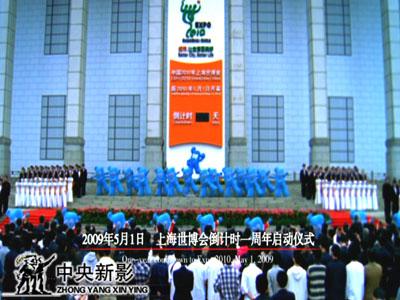 2009年5月1日,世博会倒计时一周年启动仪式。