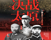 大型文献纪录片《决战太原》