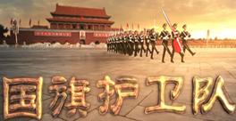 <strong>以北京天安门广场升降国旗仪式的变迁为结构主线,讲述了中华人民共和国国旗的产生过程、《国歌》问世的经历以及围绕其间的鲜活事例。全面解读了国旗护卫队战士成长的心路历程,展现了中华人民共和国成立以来五星红旗在国人心目中的神圣与庄严。</strong>