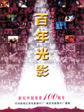 片名:《百年光影》<br>出品年:2005年<br>导演?#21644;?#19968;岩