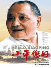 片名:《小平 您好》<br>出品年:2004年<br>导演:徐海婴、阮柳红、<br>吕木子<br><br>