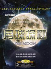 片名:《月球探秘》<br>出品年:2009年<br>导演:段鸣镝